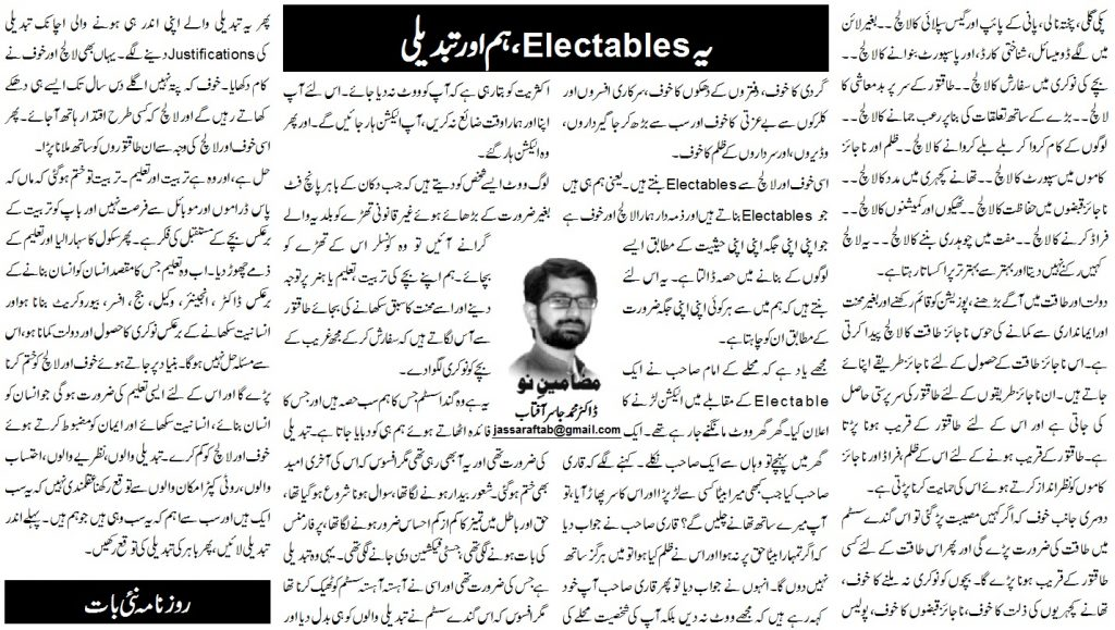 electables, change, pti