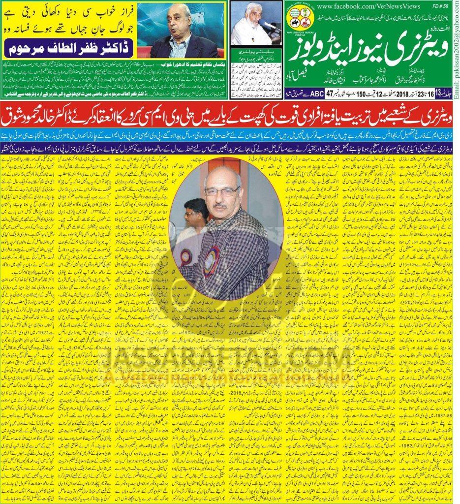 Survey regarding veterinary education in pakistan