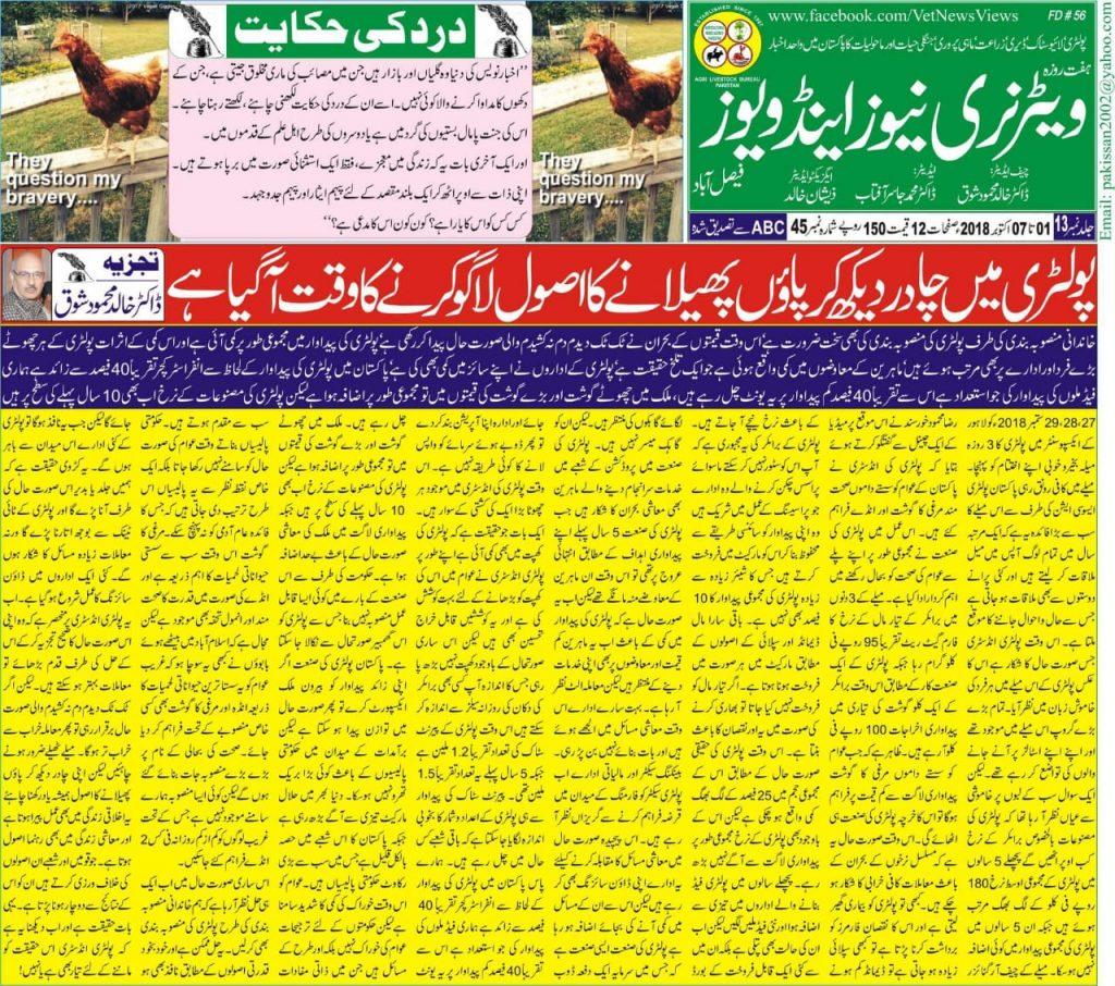 Poultry Production Management as per demand