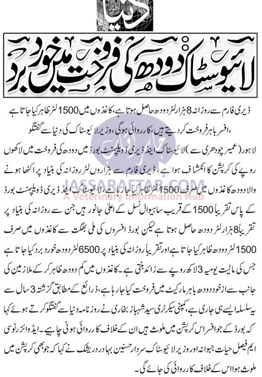 Corruption in milk sale by punjab livestock board
