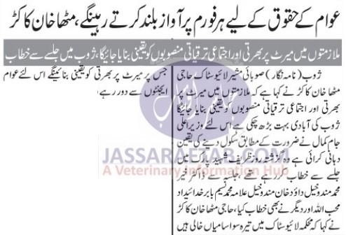 Vacancies in Livestock department