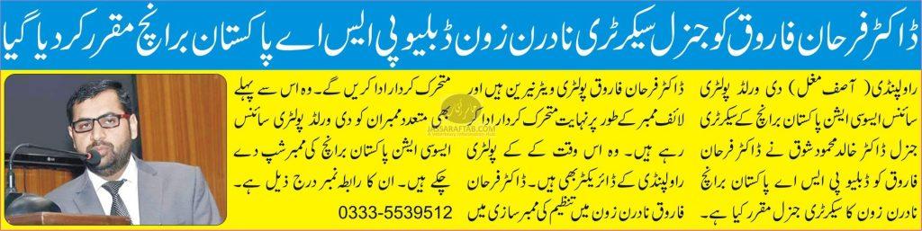 Dr Farhan Farooq