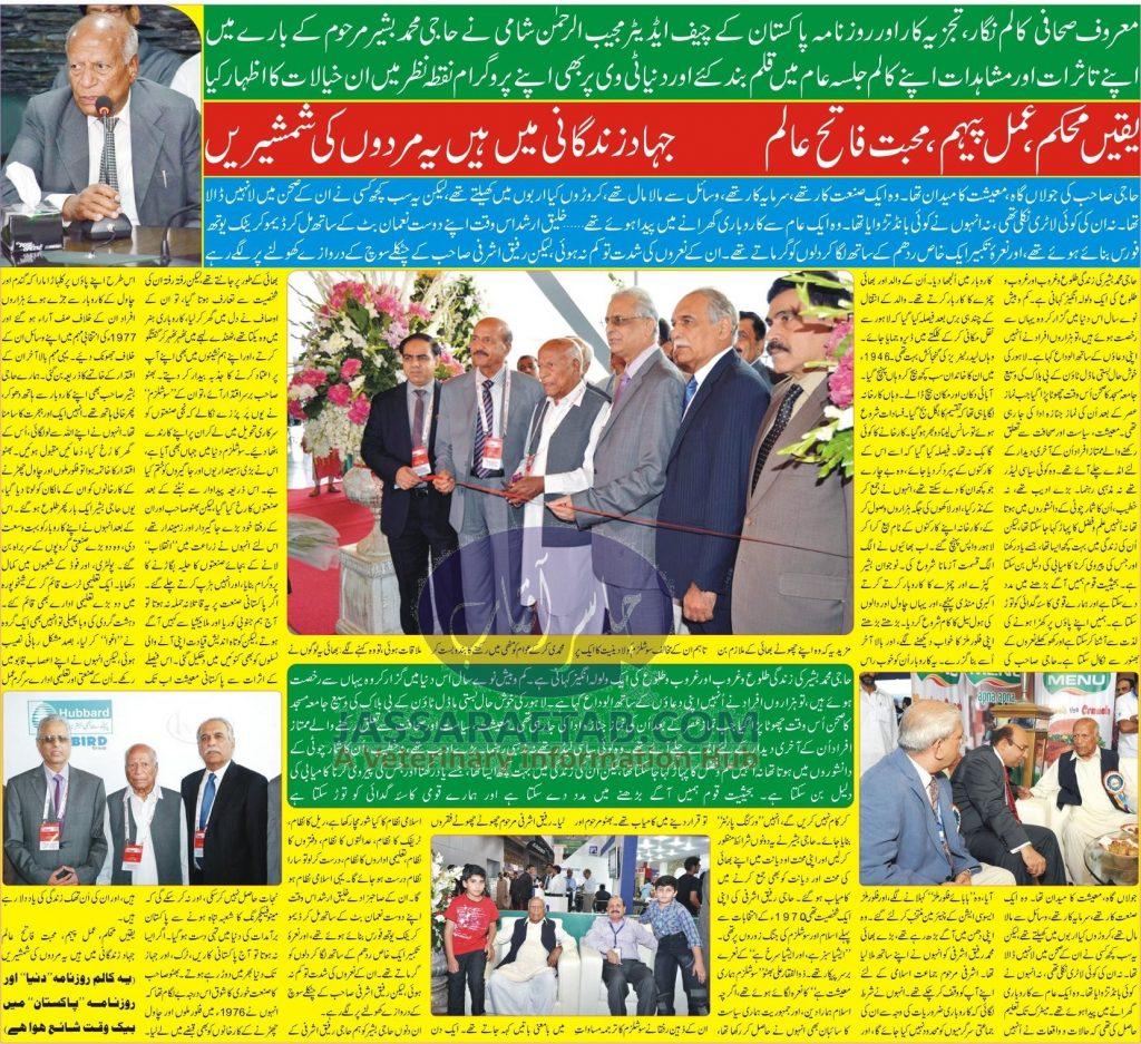 Dr. Bashir Chairman National/Seasons Group Death