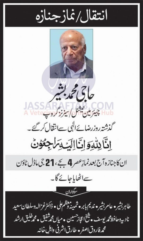 Death of Haji Bashir Chairman National/Season Group