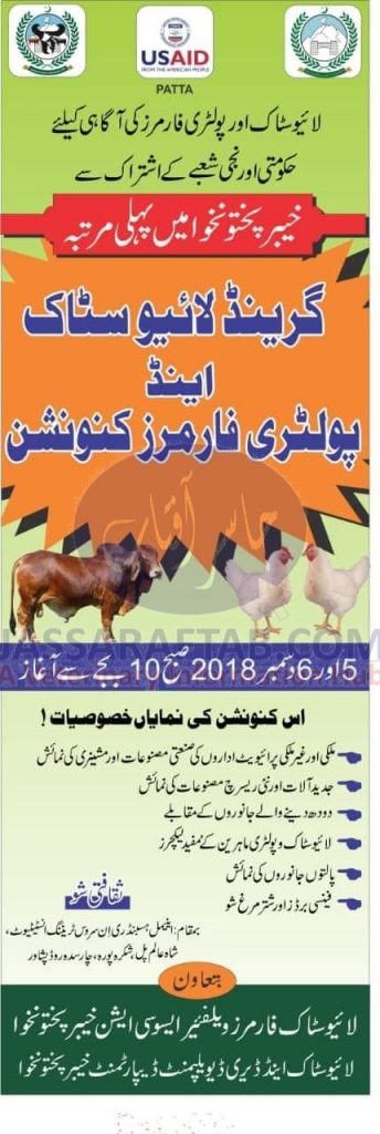 Livestock and Poultry Convention