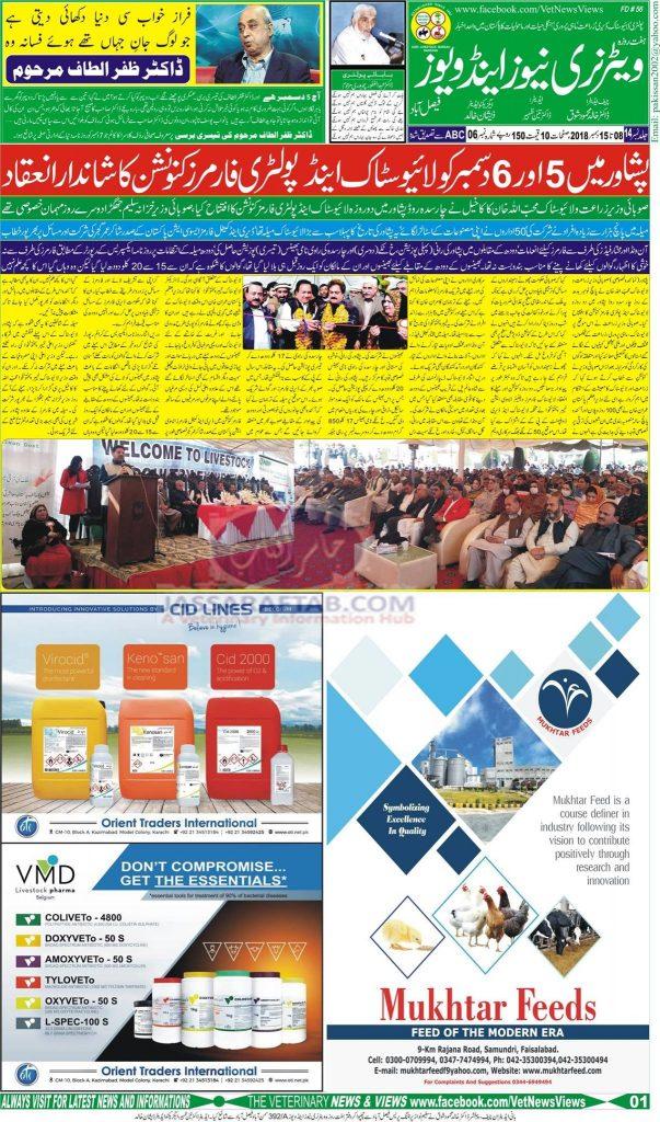 Vet News and Views 8-15 Dec 2018