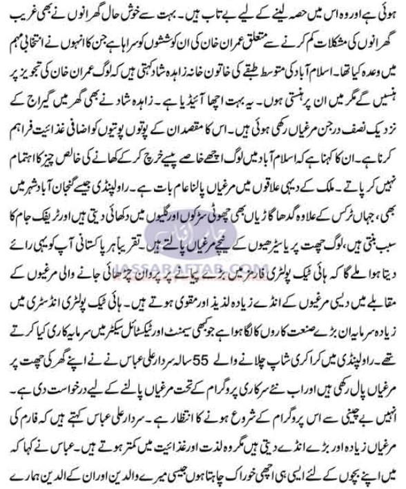 Livestock importance in Pakistan