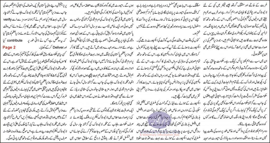 Good aspects of Imran Khan Speech