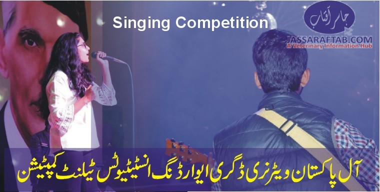 Singing competition faisalabad