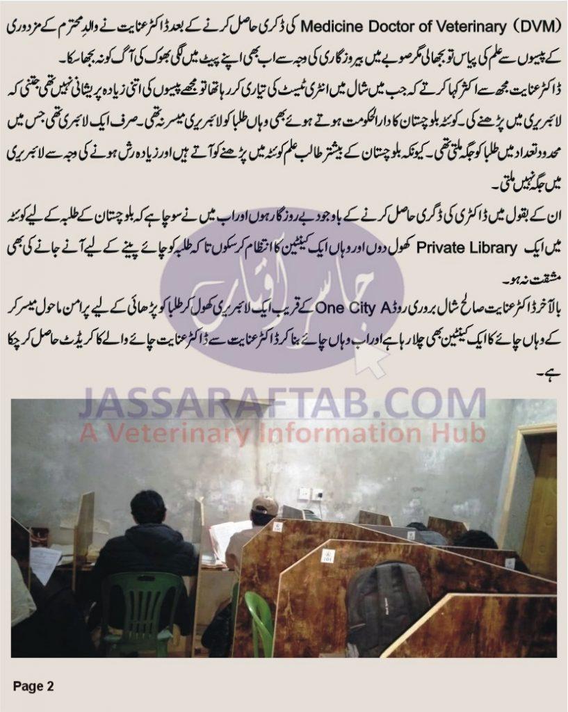 unemployment in balochistan