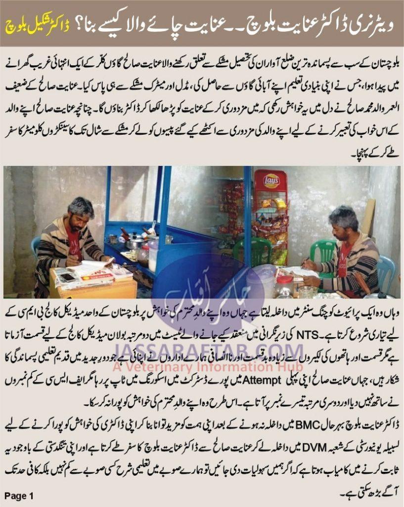 Dr anayat story