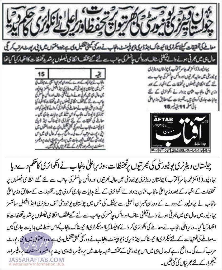 Cholistan Veterinary Recruitment issue