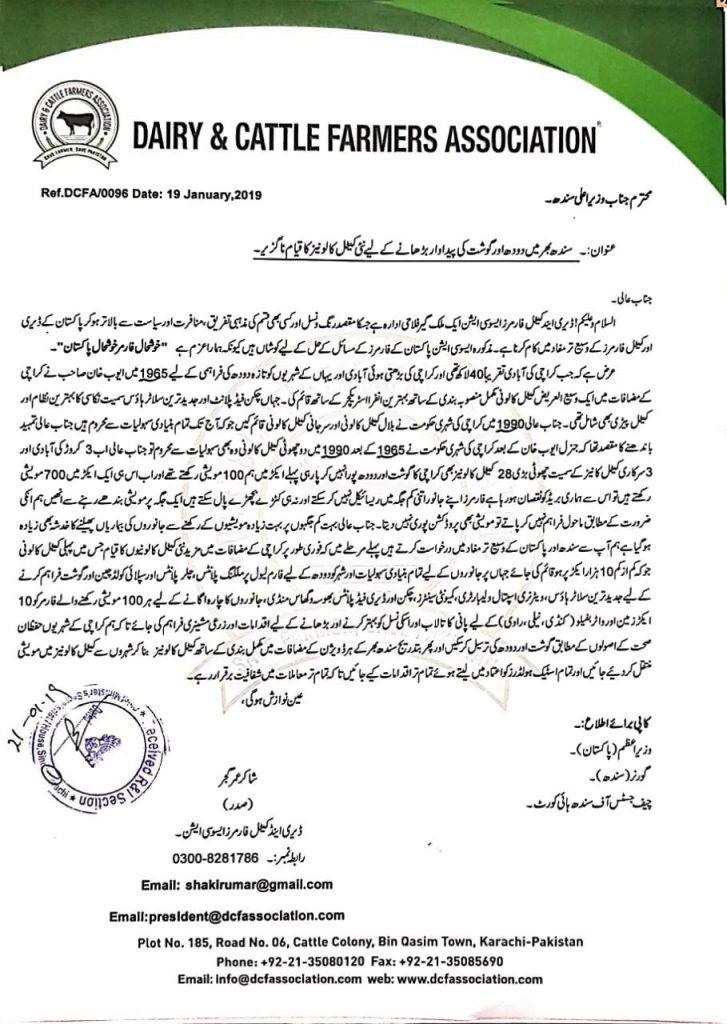 Letter to CM Sindh Murad Ali Shah