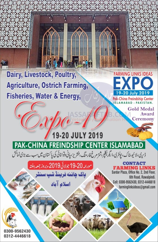 Farming Link Expo Pack China Friendship Centre