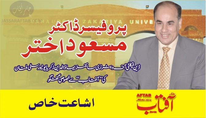 Multan Dr. Massod Akhter Interview