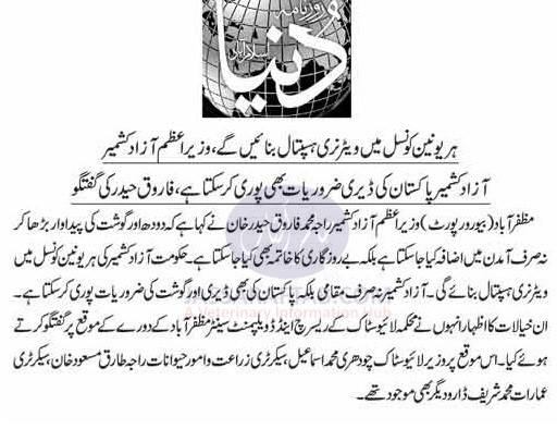 Prime Minster Azad Kashmir Livestock Sector