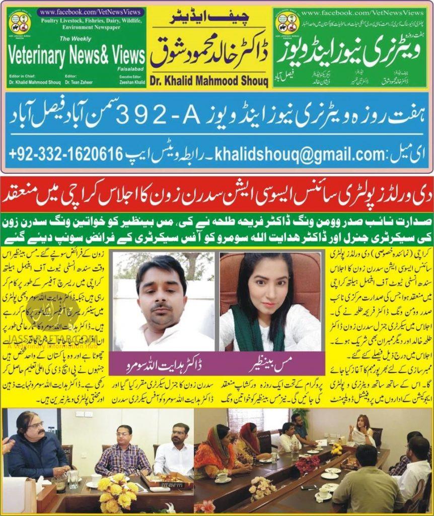 wpsa pakistan south zone