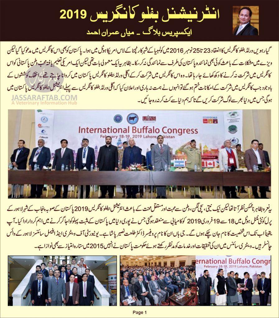 Mina Imran Ahmed Blog Buffaloc Congress