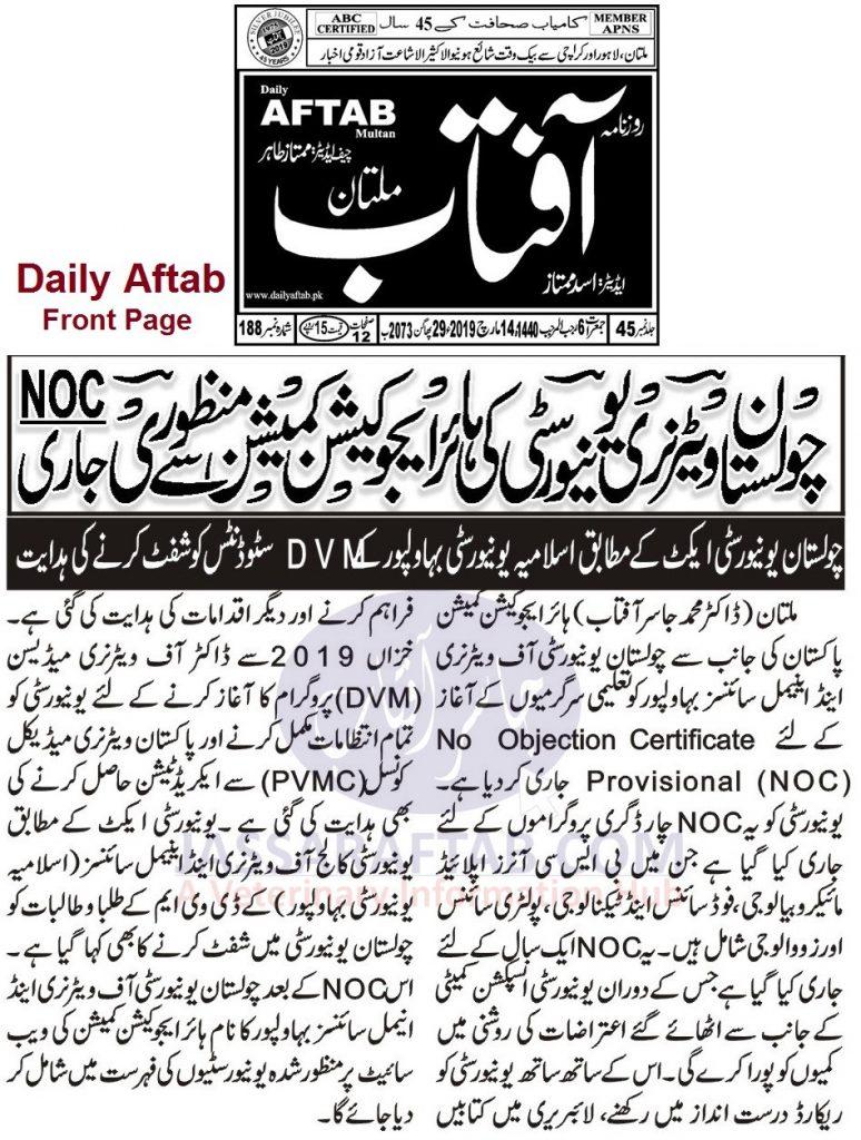 Cholistan Veterinary University NOC