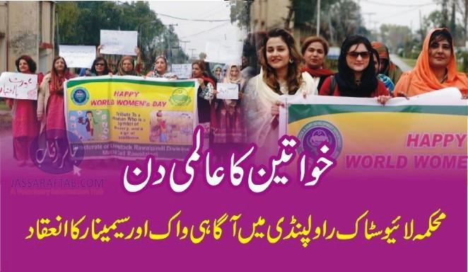 women day rawalpindi islamabad