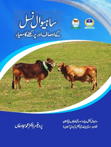 Book of Sahiwal Caow Phenotypic Standards and Characterization
