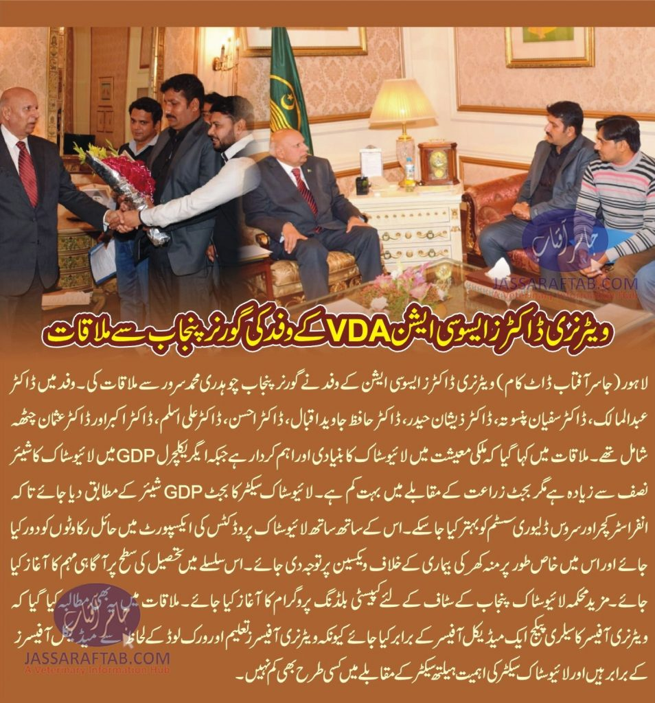 VDA Meeting with Governor