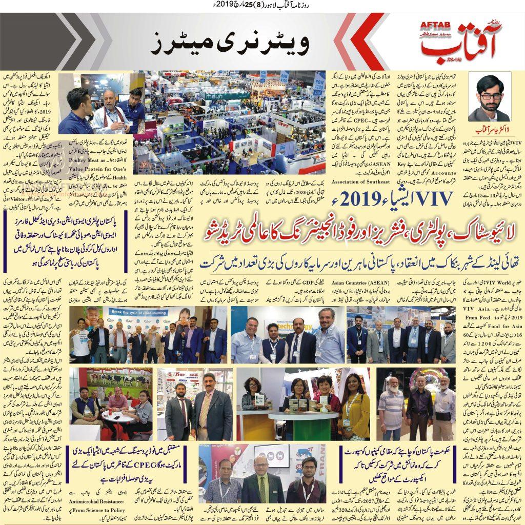 VIV Asia Thailand Pakistan Report