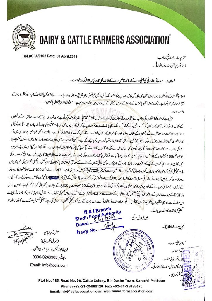 Food authority letter