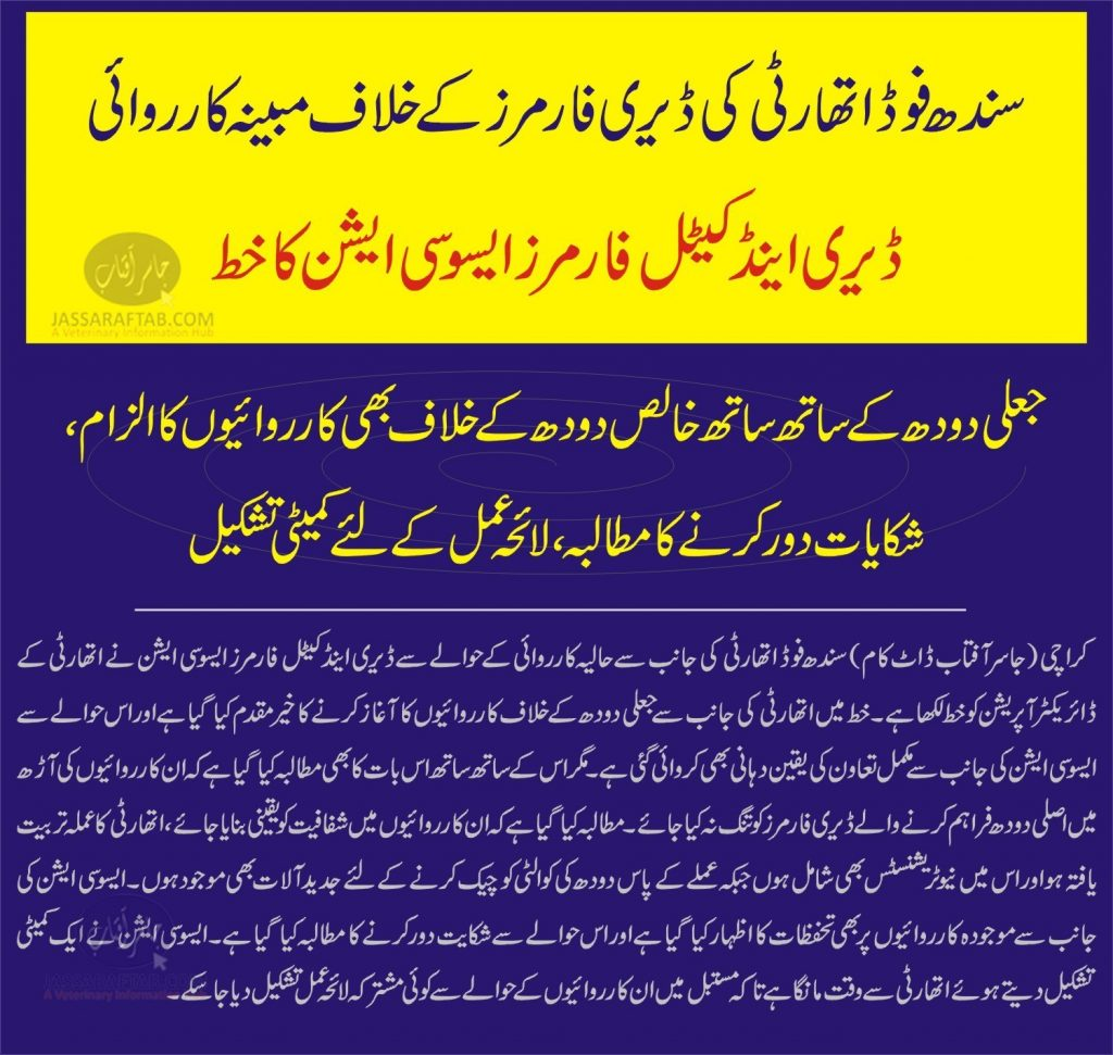 Sindh Food Authroity Action