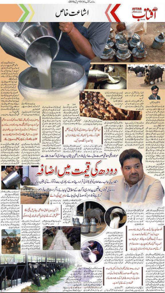 Dairy Farmers Issue with Commissioner Karachi