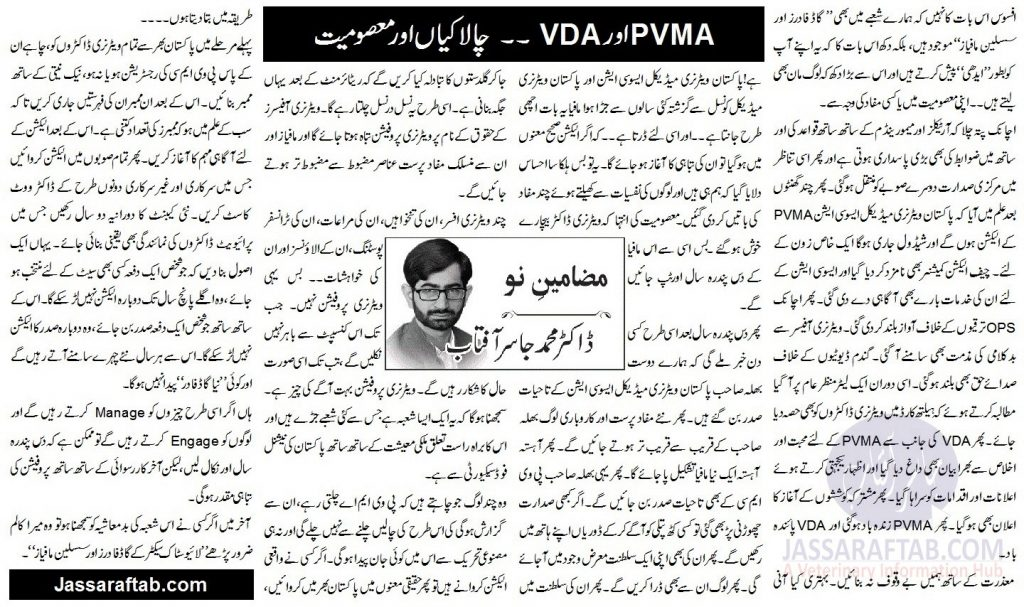 Election of PVMA
