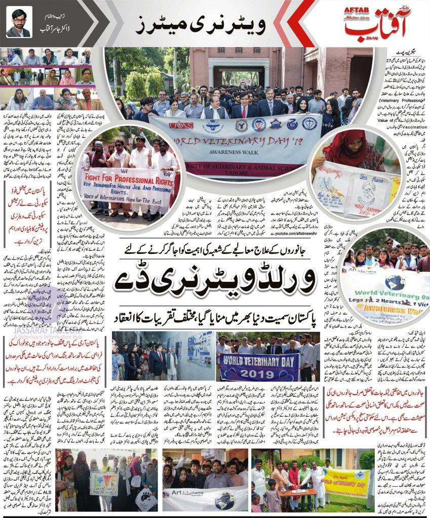 World Veterinary Day in Pakistan
