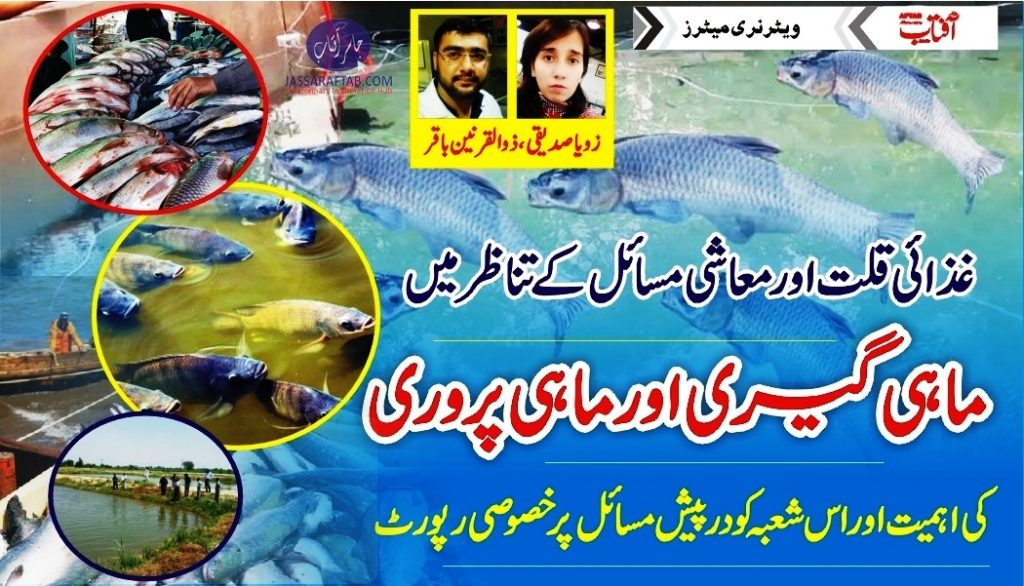 Fish production in Pakistan