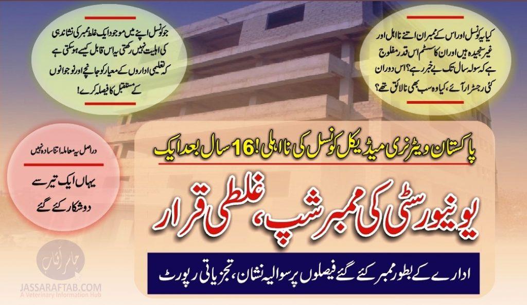 Pakistan veterinary Medical Council