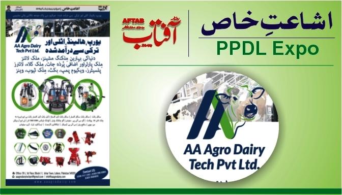AA Agro Dairy Tech