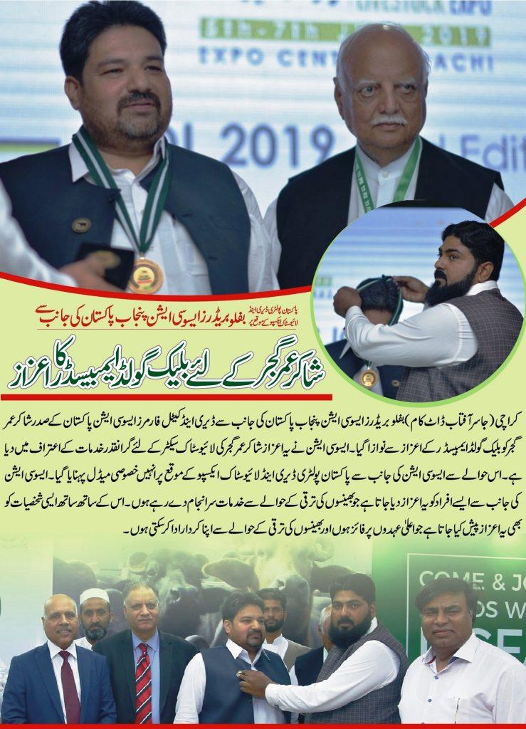 Shakir Umar Livestock Amabassador