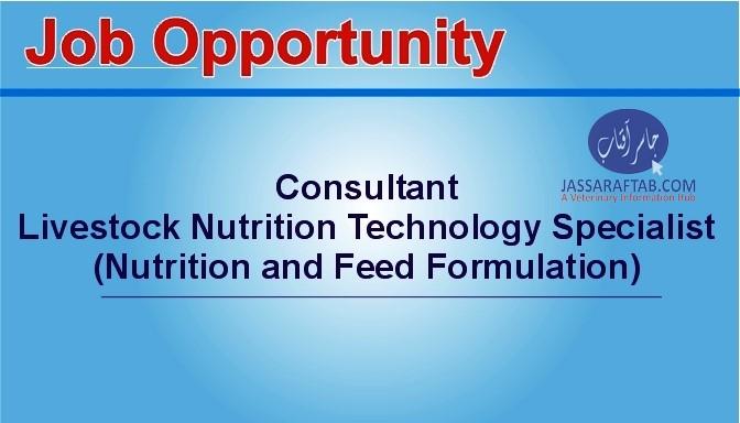 Feed Consultant Job
