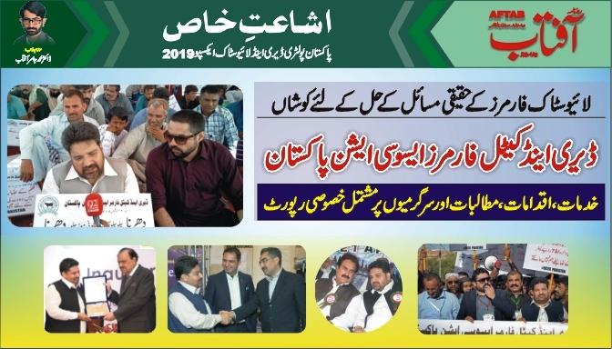 Karachi Dairy Association
