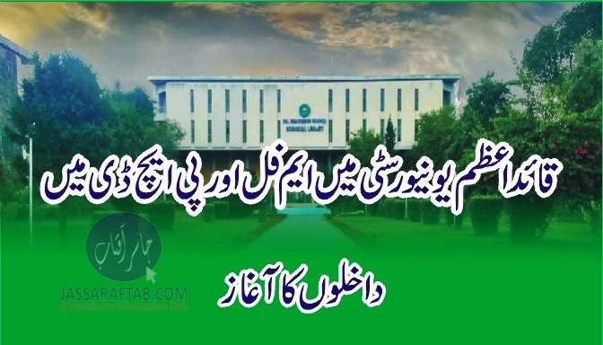 Admissions open  for MPhil and PhD programmes