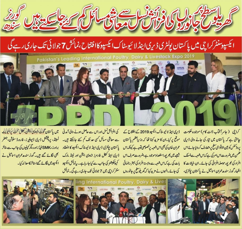 Governor Sindh Karchi Dairy Expo