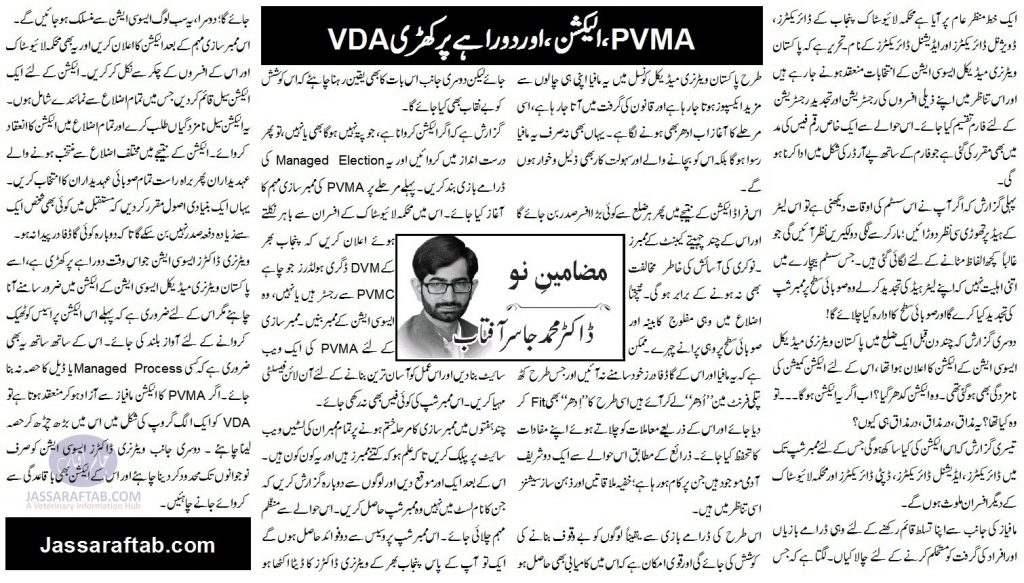 Pakistan veterinary doctors association election