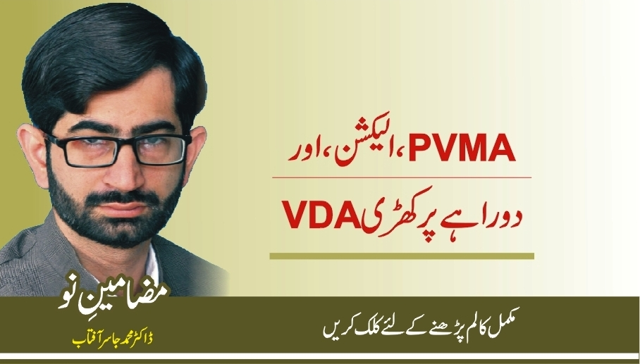 Election Pakistan veterinary medical associaiton