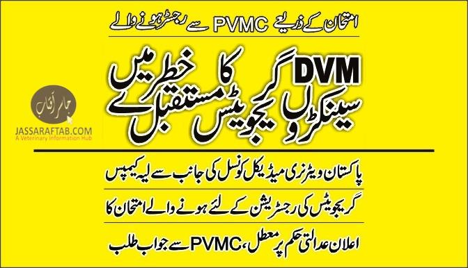 DVM PVMC Registration