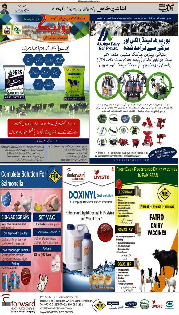 Dairy Machinery and Medicine