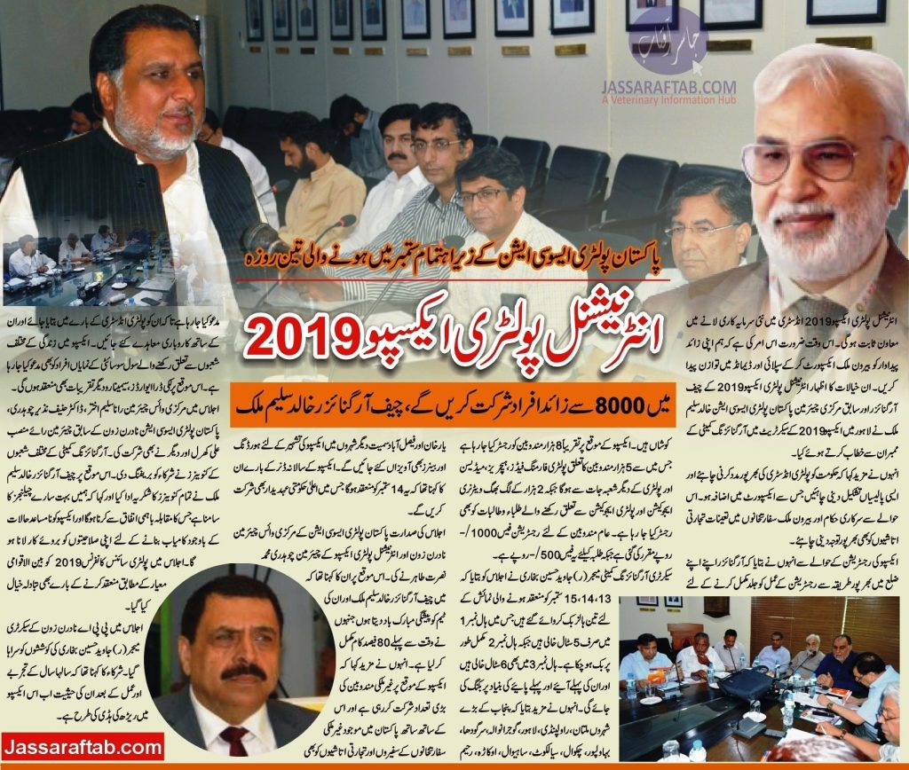 Organizing Committee Meeting PPA Poultry expo