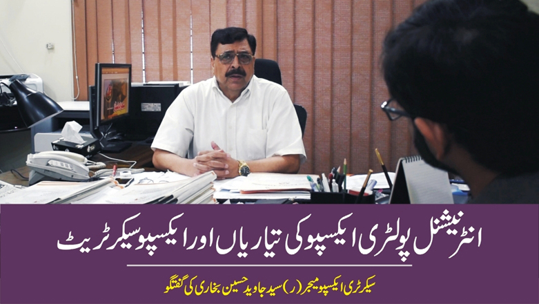 Secretary Pakistan Poultry Association