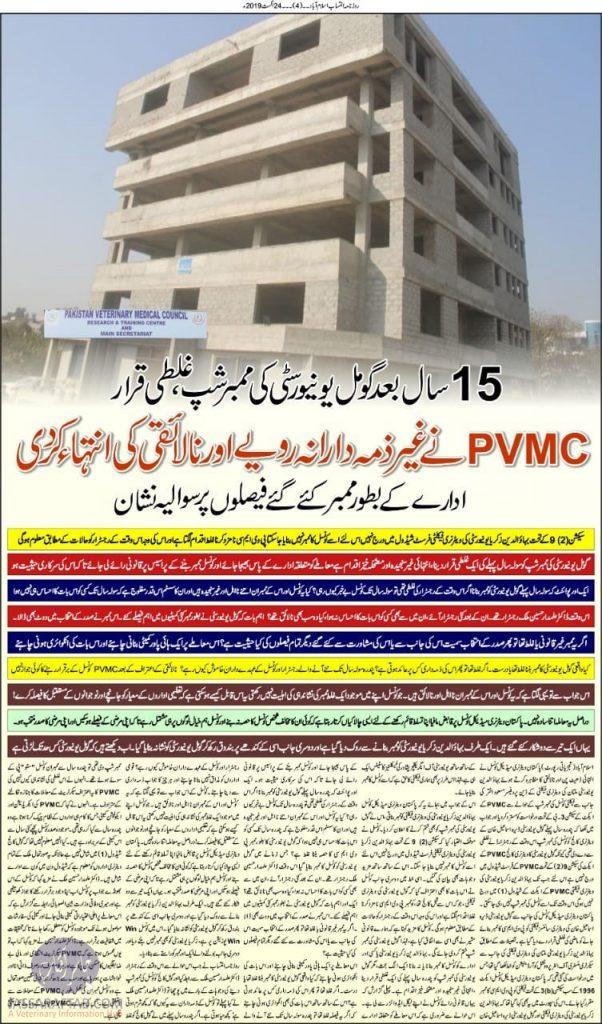 PVMC Ex Registrar