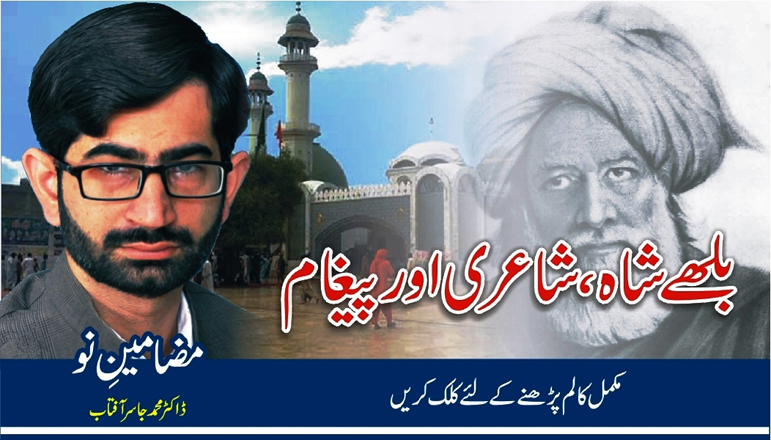 Bullay Shah Kasur Poetry