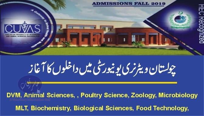 CUVAS admissions
