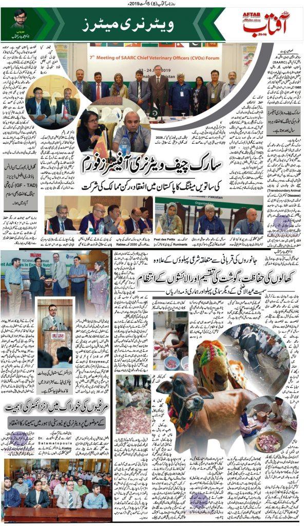 Eid ul Adha, Qrubani, Poultry Enzymes & CVOs Forum